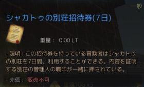 シャカトゥの別荘招待券購入(7日)